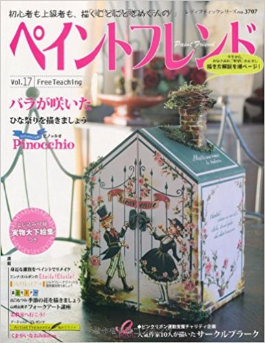 ペイントフレンド Vol.17