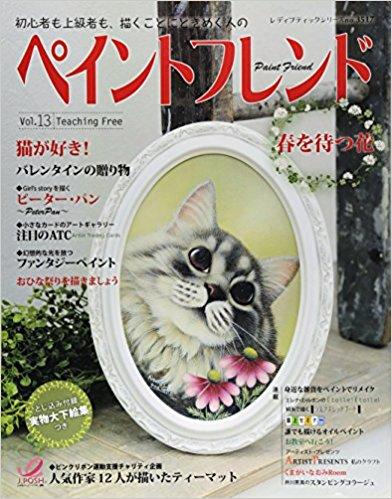 ペイントフレンド Vol.13