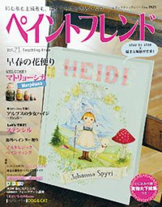 ペイントフレンド Vol.21