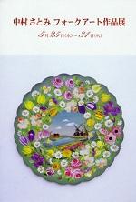 中村さとみフォークアート作品展