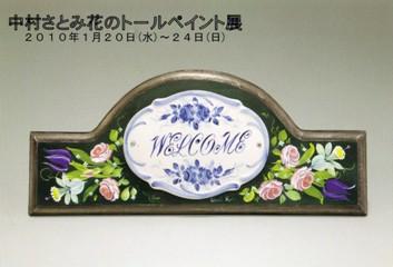 中村さとみ花のトールペイント展